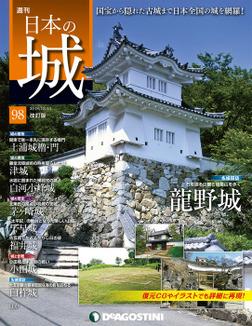 日本の城 改訂版 第98号-電子書籍