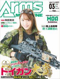 月刊アームズマガジン2020年3月号