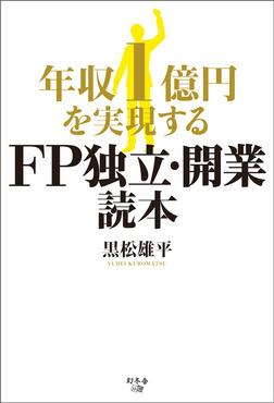 年収1億円を実現するFP独立・開業読本-電子書籍