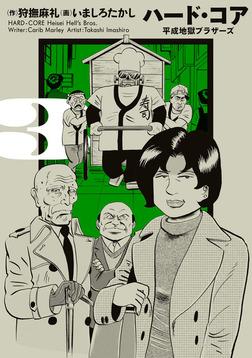 ハード・コア 平成地獄ブラザーズ 3-電子書籍