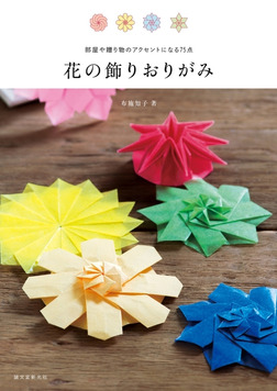 花の飾りおりがみ-電子書籍