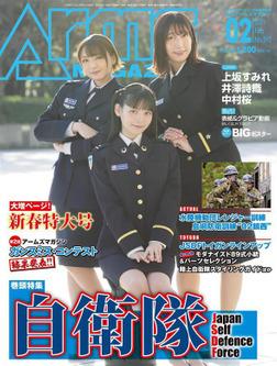 月刊アームズマガジン2021年2月号-電子書籍