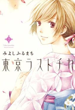 東京ラストチカ 2巻-電子書籍