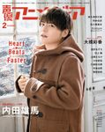 声優アニメディア2021年2月号