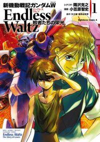新機動戦記ガンダムW Endless Waltz 敗者たちの栄光(角川コミックス・エース)