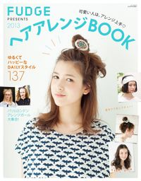 FUDGE特別編集 ヘアアレンジBOOK 2013