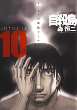 自殺島 10巻-電子書籍