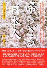 帰らざる日本人 ― 台湾人として世界史から見ても日本の台湾統治は政策として上々だったと思います (シリーズ日本人の誇り 2)