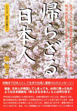 帰らざる日本人 ― 台湾人として世界史から見ても日本の台湾統治は政策として上々だったと思います (シリーズ日本人の誇り 2)-電子書籍
