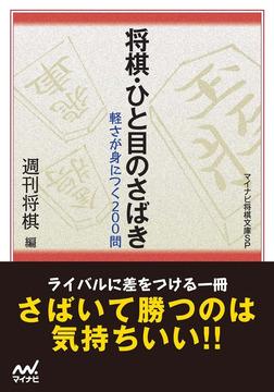将棋・ひと目のさばき-電子書籍