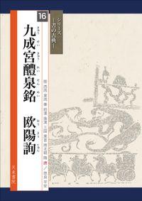書の古典 九成宮醴泉銘