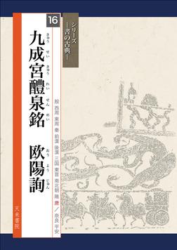 書の古典 九成宮醴泉銘-電子書籍