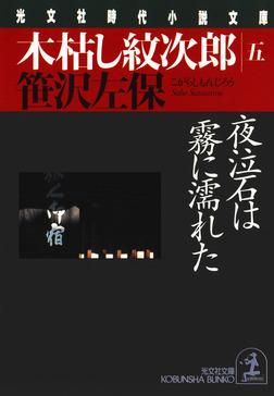 木枯し紋次郎(五)~夜泣石は霧に濡れた~-電子書籍