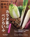 NHK 趣味どきっ!(水曜) カラダ喜ぶベジらいふ 秋冬コレクション2020年10月~11月