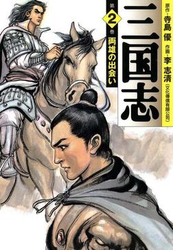 三国志 2-電子書籍