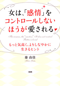 女は、「感情」をコントロールしないほうが愛される(大和出版) もっと気高く、よりしなやかに生きるヒント-電子書籍