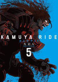 カムヤライド 5