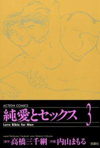 純愛とセックス / 3