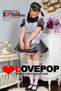 LOVEPOP デラックス 宮沢ちはる 002-電子書籍