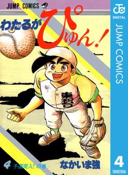 わたるがぴゅん! 4-電子書籍