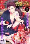 恋愛天国 Vol.14