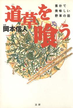 道草を喰う : 素朴で美味しい野草の話-電子書籍