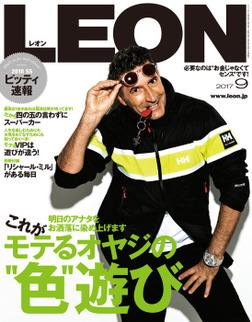 LEON 2017年 09月号-電子書籍