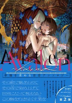 Avalon Alter -karma--電子書籍