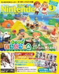 Nintendo DREAM 2020年03月号