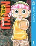 【20%OFF】NINKU―忍空―【全6巻セット】