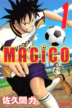 MAGiCO(1)-電子書籍