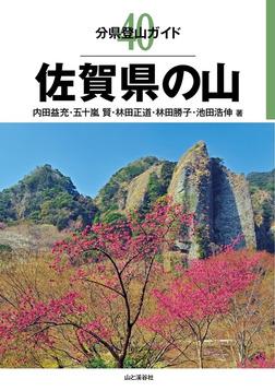 分県登山ガイド 40 佐賀県の山-電子書籍