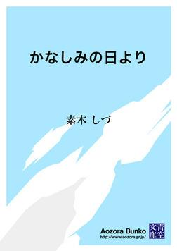 かなしみの日より-電子書籍