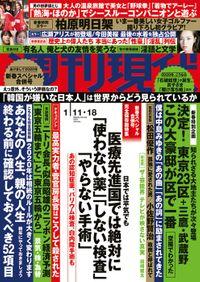 週刊現代 2020年1月11日・18日号