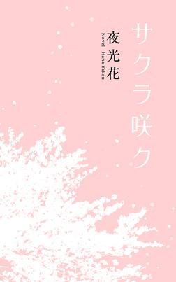 サクラ咲ク-電子書籍