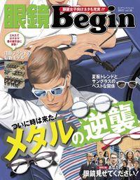 眼鏡Begin 2015 Vol.18