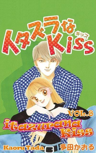 itazurana Kiss, Volume 8