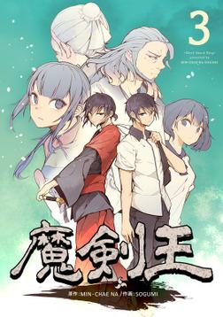 魔剣王 3-電子書籍