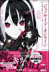 【無料試し読み版】ジェノサイド・オンライン 極悪令嬢のプレイ日記