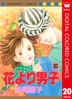 花より男子 カラー版 20-電子書籍