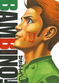 バンビ~ノ!セコンド(13)