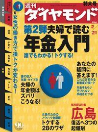 週刊ダイヤモンド 04年2月21日号