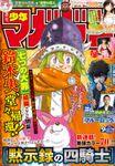 週刊少年マガジン 2021年9号[2021年1月27日発売]