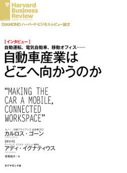 自動車産業はどこへ向かうのか(インタビュー)-電子書籍