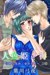 人魚姫ノ褥~淫靡な傷跡・愛欲の檻~(1)