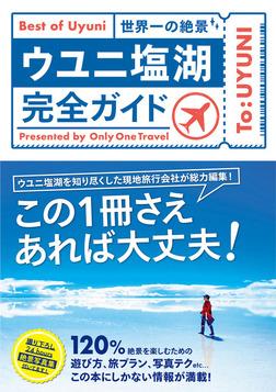 ウユニ塩湖完全ガイド-電子書籍