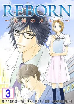 REBORN~美神のカルテ~【再編集版】 3巻-電子書籍