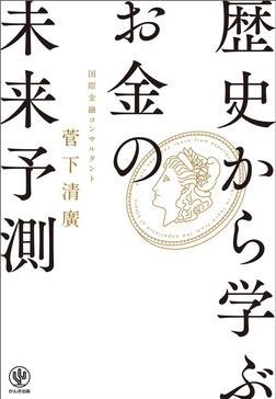 歴史から学ぶお金の「未来予測」-電子書籍