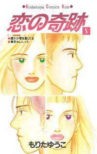 恋の奇跡(8)