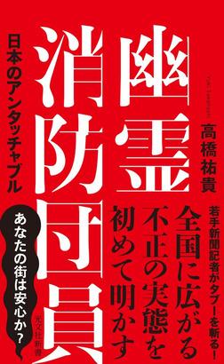 幽霊消防団員~日本のアンタッチャブル~-電子書籍